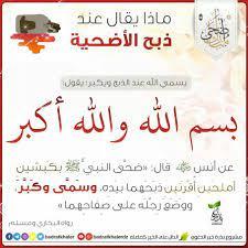 عيد الأضحى المبارك - ماذا يقال عند ذبح الأضحية؟ #عيد_الأضحى #الأضحية # الأضاحي