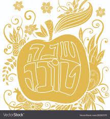 rosh hashanah greeting card rosh hashanah greeting card royalty free vector image