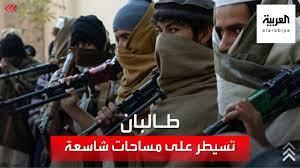 طالبان تسيطر على 85 ٪ من أفغانستان - YouTube