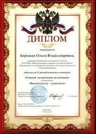 Фото для страниц портала диплом степени  Имя диплом 1 степени 005