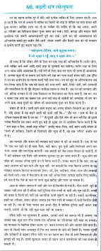 essay on importance essay on importance of education in our life essay on the importance of money in hindi