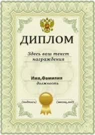 диплома в зеленых тонах Образец диплома в зеленых тонах