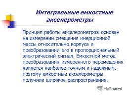 Презентация на тему АВТОМАТИКА КУРСОВАЯ РАБОТА ПО ТЕМЕ Датчики  4 Интегральные емкостные акселерометры