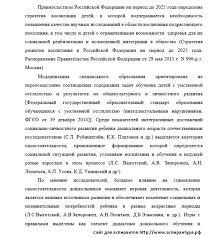 Аспирантура рф актуальность Коррекционная педагогика  актуальность Коррекционная педагогика