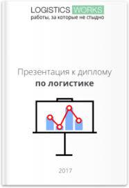 Как сделать презентацию к диплому Блог logisticsworks презентация к дипломной работе