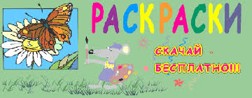Все для детей Скачать бесплатно раскраски детские mp   packpacki narod ru Сайт для детей и родителей Бесплатные раскраски