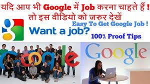 How To Et Google Job Easily Explain In Hindi Full Guidens Youtube