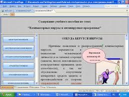 Реферат Совершенствование учебно методического комплекса Линия  Совершенствование учебно методического комплекса amp quot Линия компьютера amp quot с применением