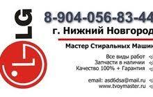 Нижний Новгород Курсовые работы на заказ дипломные работы на  Ремонт стиральных машин lg