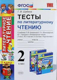Тесты по литературному чтению класс к учебнику Л Ф Климановой  Купить Шубина Г В Тесты по литературному чтению 2 класс к