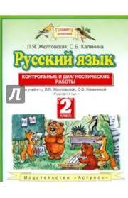 Тесты по русскому языку класс планета знаний  Серия Планета знаний