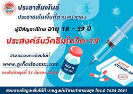 ประชาชนในพื้นที่ตำบลป่าตอง ผู้มีสัญชาติไทย อายุ 18 - 59 ปี  ประสงค์รับวัคซีนโควิด-19 สามารถลงทะเบียนได้ที่ www.ภูเก็ตต้องชนะ.com  ภายในวันพุธที่ 31 มีนาคม 2564