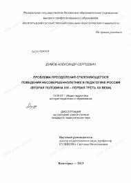 Диссертация на тему Проблема преодоления отклоняющегося поведения  Диссертация и автореферат на тему Проблема преодоления отклоняющегося поведения несовершеннолетних в педагогике России