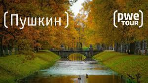 "Выпуск #9 ""Турист-оптимист"": Пушкин с Olympus OMD EM10 Mark ..."