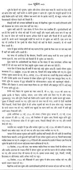 essay on the earthquake in hindi language