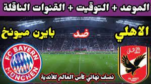 موعد مباراة الأهلي وبايرن ميونيخ كأس العالم للأندية قطر 2021 - البريمو نيوز