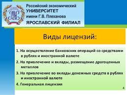 дипломная презентация по валютным операциям  4 Виды лицензий