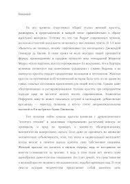 идеал красоты у различных народов статья по эргономике Docsity
