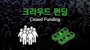 크라우드 펀딩에 대한 이미지 검색결과
