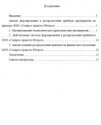 Диплом РФЭИ и отчет по практике на тему Анализ формирования и  Отчет по практике РФЭИ Анализ формирования и использования прибыли предприятия