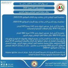 ▪️ خمسة أيام أجازة العيد الوطني. - Kuwait Insiders Page