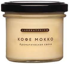 <b>Ароматическая свеча</b> Laboratorium Кофе мокко 100 мл купить ...