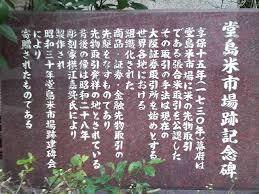 「堂島米会所」の画像検索結果