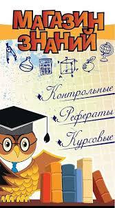 Мир знаний Контрольные курсовые дипломные работы Помощь в  Контрольные курсовые дипломные работы в Хабаровске