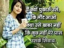 Beautiful Love Quotes Hindi Best Of Beautiful Girl Quotes In Hindi Ordinary Quotes