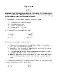 Контрольная работа по физике для класса формат ГИА pdf Все  Контрольная работа по физике для 8 класса формат ГИА