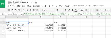 Googleスプレッドシート 他のシートから特定のセルを条件付きで取ってき ...
