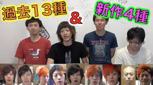 てつやの次の髪型を皆さんの投票で決めます Youtube