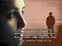 Tamil Sad Love Quotes For Him In Tamil Free Wallpaper