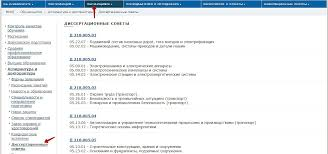 Миит документы для диссертации Документы для защиты кандидатской  Фото № 9845 Миит документы для диссертации