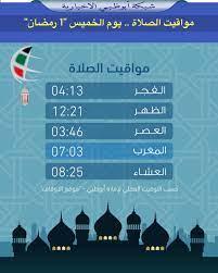 """شبكة أبوظبي 🔴 na Twitteri: """"مواقيت الصلاة .. يوم الخميس 1 رمضان… """""""