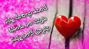 Telugu Kavithallu On Love Love Quotes In Telugu