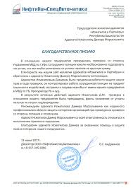 Отзывы Коллегия адвокатов Исмагилов и Партнёры  Читать весь отзыв