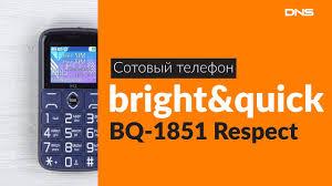 Распаковка <b>сотового телефона</b> bright&quick <b>BQ</b>-<b>1851</b> Respect ...