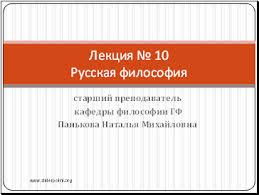 Арбитражный процесс Рефераты курсовые и дипломные работы  Русская философия