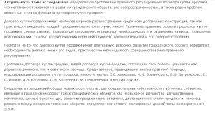 Актуальность темы исследования в курсовой дипломной работе Пример актуальности темы Виды договора купли продажи