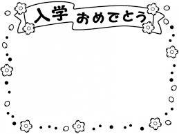入学おめでとう桜とドットの白黒フレーム飾り枠イラスト 無料