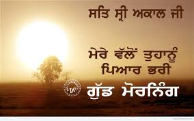 Good Morning Punjabi Quotes Best Of Good Morning Wishes In Punjabi Pictures Images