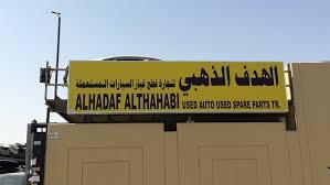 althahabi used auto used spare parts tr