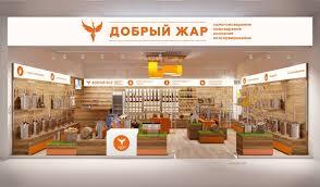 Официальный интернет-магазин <b>Добрый Жар</b> в Смоленске