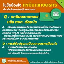 โครงการตามนโยบายรัฐบาล(ระดับประเทศ) – หน้า 3 – สำนักงานเกษตรอำเภอบางกระทุ่ม
