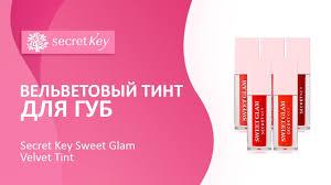 <b>Вельветовый тинт для губ</b> Secret Key Sweet Glam Velvet Tint ...