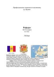 Реферат по география за Андора Реферат от История Реферат по география за Андора facebook image