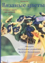 <b>Вязаные</b> цветы Новые идеи на целый год (<b>Хуг</b> В.) - купить книгу с ...