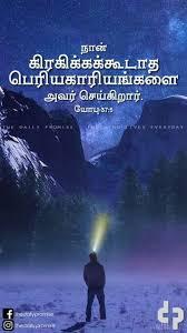 Peter bibleverses jesus scriptures bible words life lordsword. Tamil Bible Words Hd Wallpaper Sky Text Cloud Movie Font World Book Cover Ocean 2163375 Wallpaperkiss