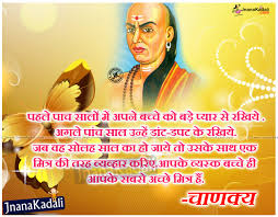 Chanakya Quotes Pdf Happy New Month July Free Wallpaper